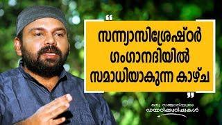 സന്ന്യാസിശ്രേഷ്ഠർ ഗംഗാനദിയിൽ സമാധിയാകുന്ന കാഴ്ച   Oru Sanchariyude Diary Kurippukal   Safari TV