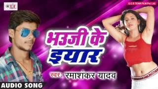 Top Bhojpuri Song 2017   भउजी के इयार   Ramashankar Yadav    Bhauji Ke Eyaar   Team Film