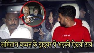 Aishwarya Rai Angry on Amitabh Bachchan