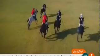 Iran Polo World registeration by UNESCO ثبت جهاني يونسكو چوگان ايران