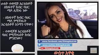 EthiopikaLink The insider News November 11 2017 Part 3