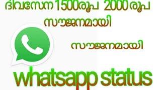 Whatsapp  status ഉപയോഗിക്കുന്നതിനു മുൻപ് ഈ വീഡിയോ കാണുക