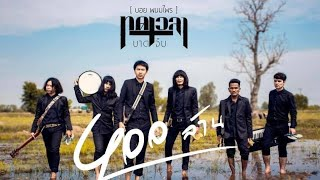 ทดเวลาบาดเจ็บ - บอย พนมไพร OST.ไทบ้านเดอะซีรีส์【Official MV】