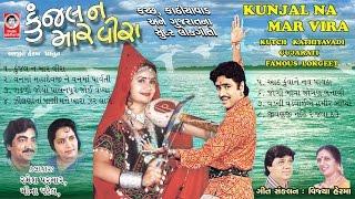 Kunjal Na Maar Veera - 1 || Gujarati Super Hit Lokgeet