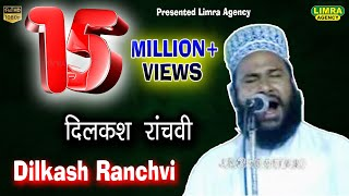 Janab Dilkash Ranchvi Part 3 Naatiya Mushaira HD India