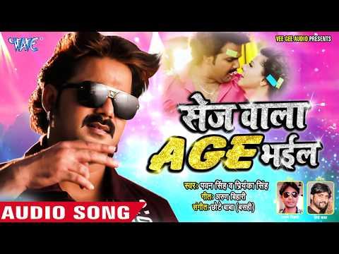 Xxx Mp4 आ गया Pawan Singh का सबसे बड़ा हिट गाना 2018 Sej Wala Age Bhail Priyanka Bhojpuri Hit Song 3gp Sex