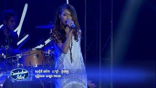 Cambodian Idol | Green Miles | សុវត្ថិឌី ធារីកា | SOWATDY THEARIKA