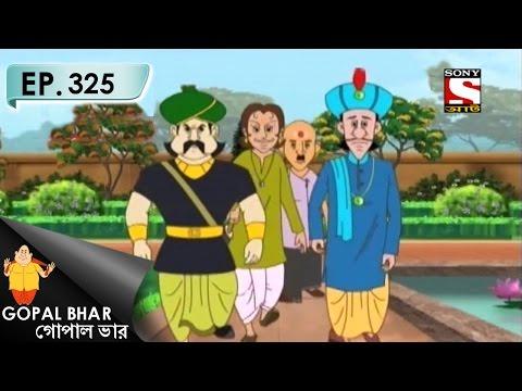 Gopal Bhar (Bangla) - গোপাল ভার (Bengali) - Ep 325 - Gopaler Mrityudando