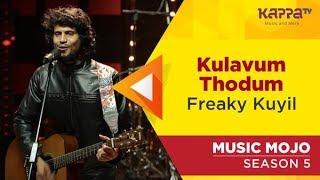 Kulavum Thodum - Freaky Kuyil - Music Mojo Season 5 - Kappa TV