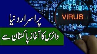 Computer Virus History In Urdu - Mysteries Of Internet - Documentaries In Urdu - Purisrar Dunya