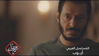 """بروموشن المسلسل العربي """"أيوب"""" .. قريبا في رمضان على قناة الرشيد"""