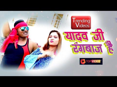 Xxx Mp4 Yadav Ji Ka Beta Hoon Full Song Superstar Aawtare Sakhi Saiya Tempu Se Tony Singh 3gp Sex