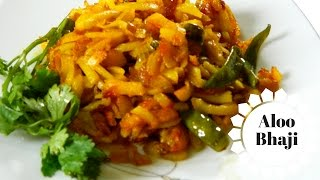 Potato Bhaji / Alu Vaji / Aloo Bhaji । Bangladeshi Food Recipe