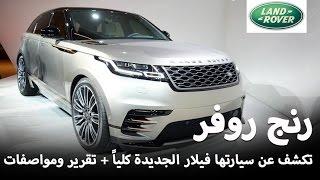 """رنج روفر فيلار 2018 الجديد كلياً """"تقرير ومواصفات"""" Range Rover Velar"""