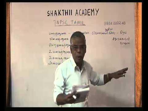 TNPSC Tamil ilakkanam illakkiyam shortcuts tips and coaching - 1