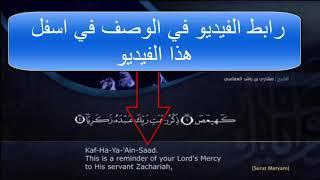 سورة مريم بصوت الشيخ مشاري العفاسي