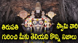 Unknown Facts about Tirupati Venkateswara Swami | Tirumala Temple Secrets