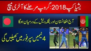 Asia Cup 2018 | Afghanistan VS Bangladesh |Four Teams Will Play In Super Four