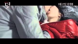 Korean Movie 덫 치명적인 유혹 Trap, 2015 예고편 Trailer