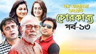 চোরদের নিয়ে মহাকাব্য । Bangla New Comedy Natok 2018 । Chor Kabbo । চোরকাব্য । 13 ATM Shamsujjaman