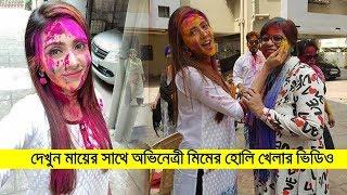 মায়ের সাথে হোলি খেলায় মাতলেন অভিনেত্রী মিম | Actress Bidhya Sinha Mim Holi Khela | Bangla News Today