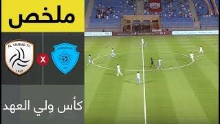 ملخص مباراة الشباب والباطن في الدور الأول من كأس ولي العهد