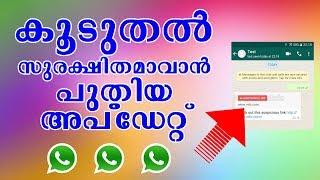 കൂടുതൽ സുരക്ഷിതരാവാൻ വാട്സാപ്പിന്റെ പുതിയ അപ്ഡേറ്റ് | Latest Security update in Whatsapp
