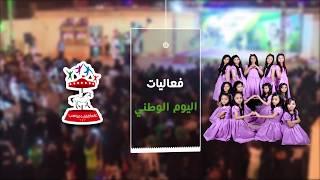 قناة اطفال ومواهب الفضائية اعلان فعاليات اليوم الوطني 1438