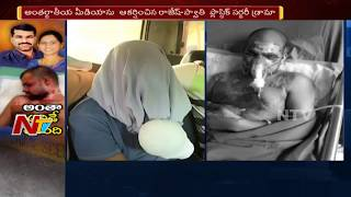 Sudhakar Acid Case: Swathi Lover Rajesh Explains about Crime Scene || NTV