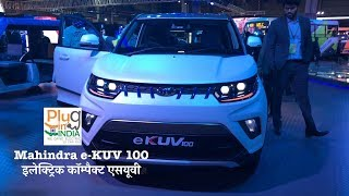 Mahindra e-KUV 100 - इलेक्ट्रिक कॉम्पैक्ट SUV : हिंदी