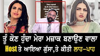 ਗਰਮ ਮੁੱਦਾ ! Himanshi Khurana nu interview de vich Host te aya gussa - ਗੁੱਸੇ ਚ ਕੀਤੀ ਲਾਹ-ਪਾਹ