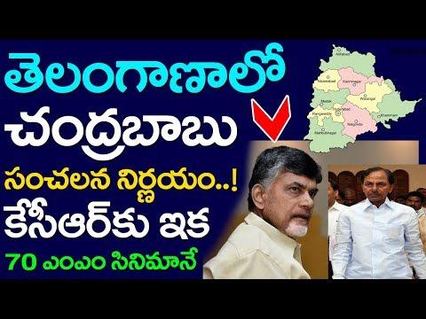 CM Chandrababu Took Sensational Decision On CM KCR Telangana Andhra Pradesh TRS BJP Congress