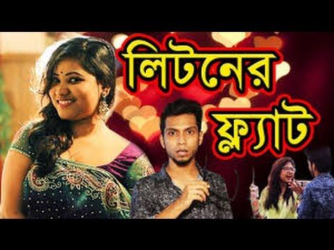 লিটনের ফ্ল্যাট | Litoner Flat - হৃদয় কাঁপানো শর্ট ফ্লিম | Bangla Adult Comedy Short Film | 2017