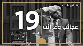 البشير شو اكس | الحلقة التاسعة عشر كاملة | 19 | عجائب و غرائب