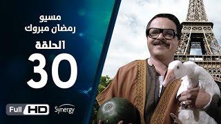 مسيو رمضان مبروك أبو العلمين حمودة - الحلقة 30 ( الثلاثون و الأخيرة ) - بطولة محمد هنيدي