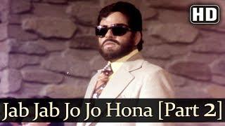 Jab Jab Jo Jo Hona Hai (HD) - Vishwanath Song - Reena Roy - Shatrughan Sinha -  Pran - Rita Bhaduri