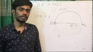 Distance and Displacement | দূরত্ব ও সরণ | HSC Physics BanglaTutorial