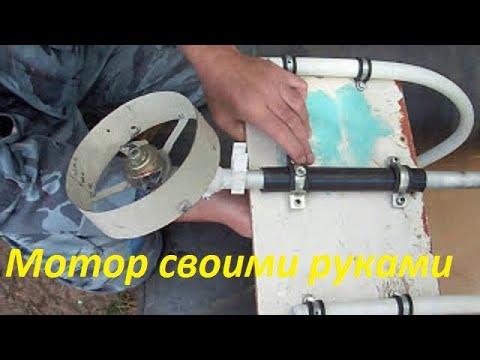 Как сделать из моторчика лодку своими руками видео