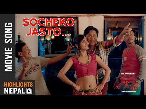 Xxx Mp4 Laibari Lai Lai New Nepali Movie NEPTE Song 2018 Ft Rohit Buddhi Arjun Pranisha 3gp Sex
