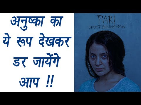 Xxx Mp4 Anushka Sharma S PARI First Look Out Watch Here FilmiBeat 3gp Sex
