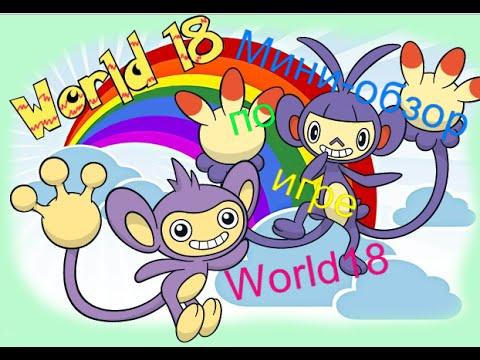 Мини-обзор World18