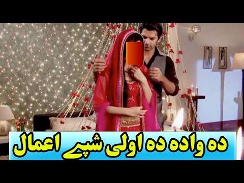 Pashto Bayan da wada da shape amal پشتو بیان wedding night