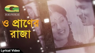 O Praner Raja | Evergreen Bangla Movie Song | Uma Khan | Probal Chowdhury | Official Lyrical Video