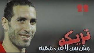 اقوى فيديو عن محمد ابو تريكة ارهنك مش هتقدر متتفرجش عليه اكتر من مرة
