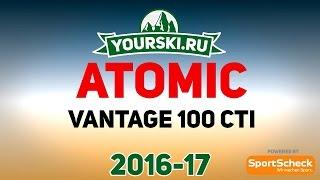 Тесты горных лыж Atomic Vantage 100 CTI (Сезон 2016-17)