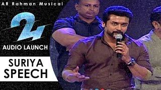 Suriya's Speech || 24 Telugu Movie Audio Launch || Samantha || AR Rahman || Vikram Kumar