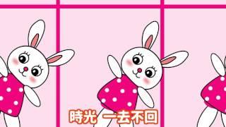 小白兔愛跳舞