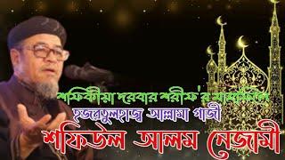 Shafiqia Darbar Sharif fatickchari Chittagong. Mehfil 2013 Moulana Shafiul Alam Nejami