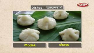 Learn Marathi Food | मराठी शिकूया | Learn Marathi Through English | Learn Marathi Grammar