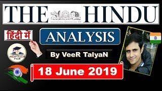 The Hindu 18 June 2019 Newspaper Analysis In Hindi, Encephalitis, Dextrose, Bt Brinjal, SDGs By VeeR